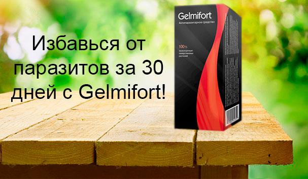 gelmifort отзывы
