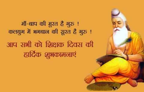 5th-Sep-Teachers-Day-Wishes-Images-in-Hindi