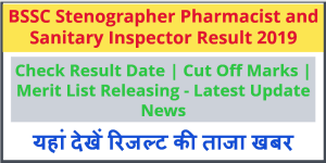 BSSC Stenographer Pharmacist and Sanitary Inspector Result 2019