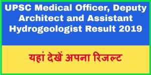 UPSC Medical Officer, Deputy Architect and Assistant Hydrogeologist Result 2019