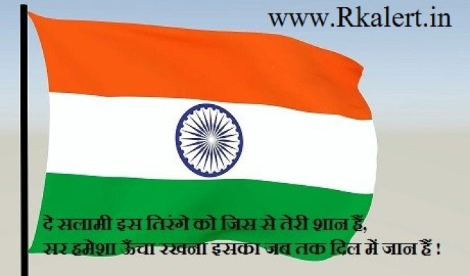 Republic Day Tiranga Shayari
