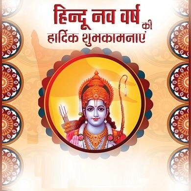 Hindu-Nav-Varsh-Shubhkamnaye-Photo-image-wallpaper