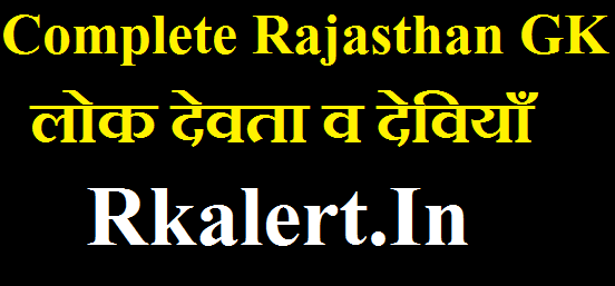 RAJASTHAN GK PREVIOUS YEAR QUESTION PDF DOWNLOAD IN HINDI