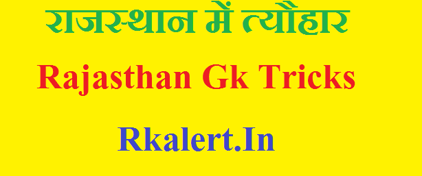 Rajasthan Gk Tricks in Hindi