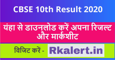 cbse 10th result name wise