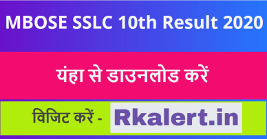 mbose 10th result 2020