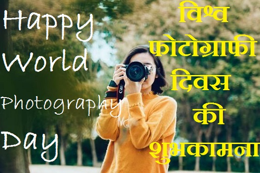World Photography Day 2020 Hd Photo Images Picture Wallpaper