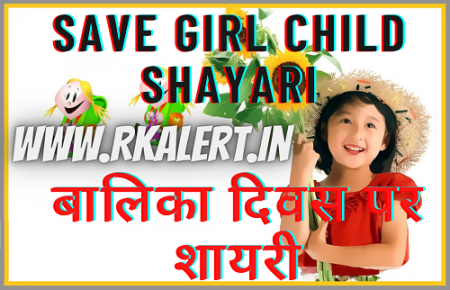 Girl Child Day Shayari Wishes Message SMS