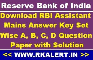 RBI Assistant Answer Key Set Wise A, B, C, D Question Paper with Solution