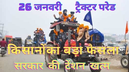 26 January Kisan Tractor Rally Status images Picture Photo