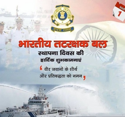 India Coast Guard Day Wishes Photo Pics images in Hindi