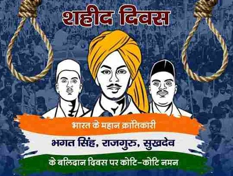 New Latest Shaheed Diwas Pictures HD Wallpaper