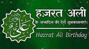 Best Hazrat Ali Birthday DP Profile Pictures For FB Whatsapp