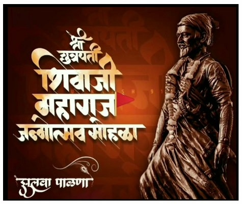 Best Shivaji Maharaj Birthday Status Marathi Hindi