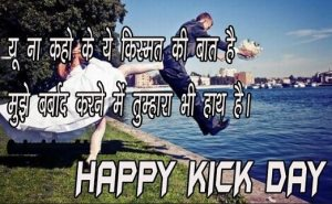 Happy Kick Day Best Funny images Pictures For Husband Wife