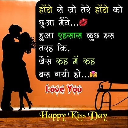 Happy Kiss Day Sweetheart Baby Babu New Status
