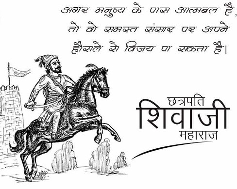 Happy Shivaji Maharaj Jayanti FB Whatsapp Status 2021