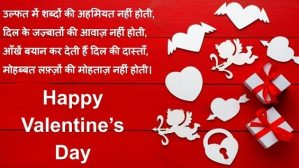 Happy Valentine Day Status 2021 For Husband Wife