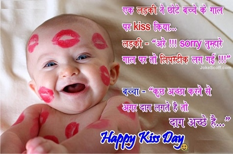 Kiss Day Funny Memes Pictures HD Photo