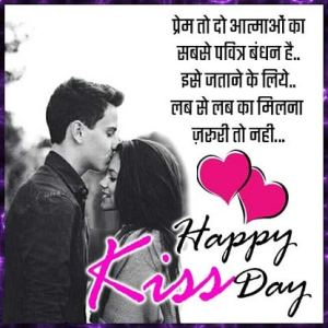 Lovely Happy Kiss Day FB Whatsapp Status For Wife