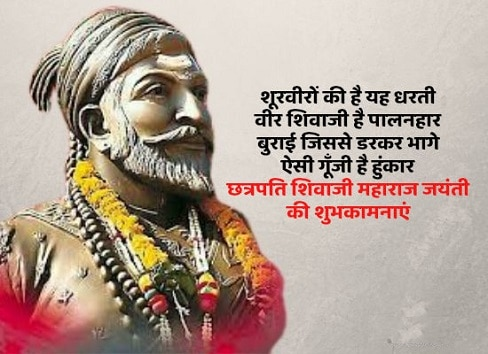 Special Shivaji Maharaj Status FB Whatsapp in Hindi