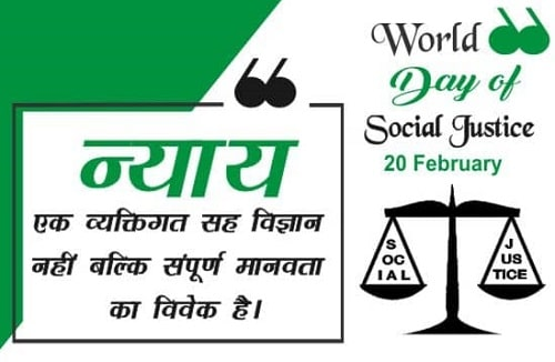 Top World Day of Social Justice Drawing Poster images Banner Photo