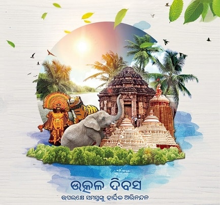 Odisha Day Celebration Photo Pictures Wallpaper For Whatsapp FB Mobile Desktop