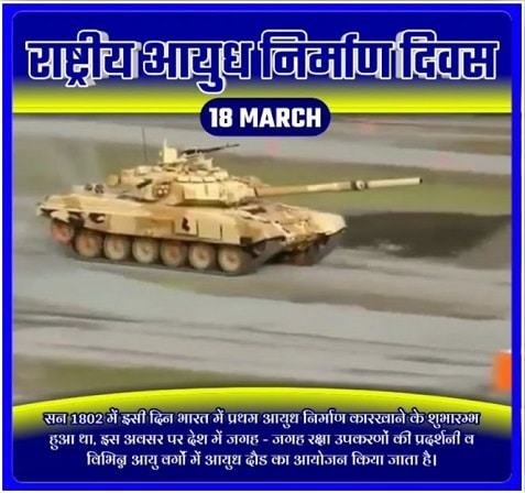 Ordnance Factories Day Facebook Profile Pictures Cover Photo Stories