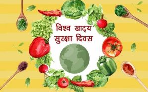 World Food Safety Day in Hindi images Photo Pics Wallpaper For Facebook Whatsapp