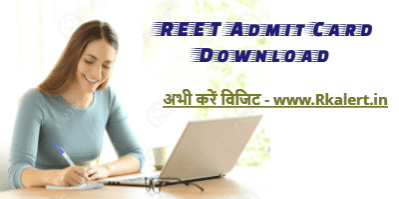 reetbser21.com Admit Card 2021 name wise download