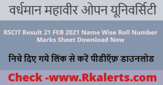 RSCIT Result 21 FEB 2021 Name Wise Roll Number RKCL VMOU February Exam Cut off