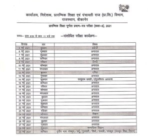 RBSE 8th Time Table 2021