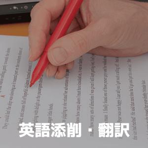英語添削・翻訳