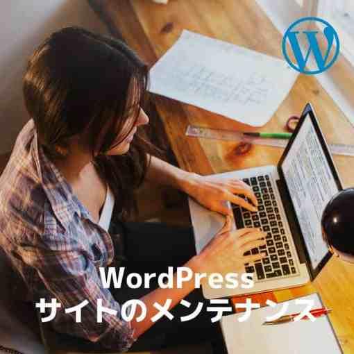 WordPress のメンテナンスサービス