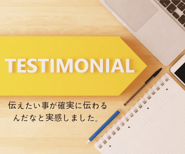 アメリカにいる日本人のための英語コミュニケーション塾