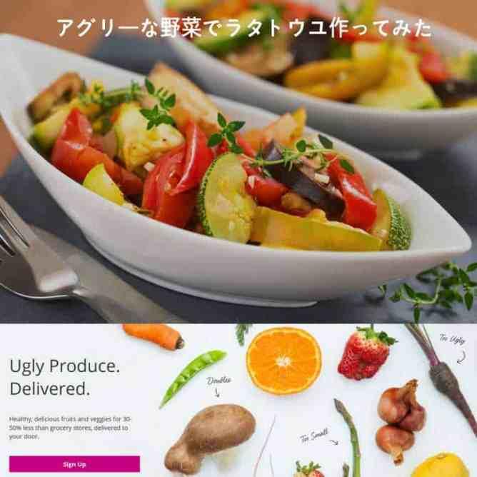 醜い野菜の配達サービス