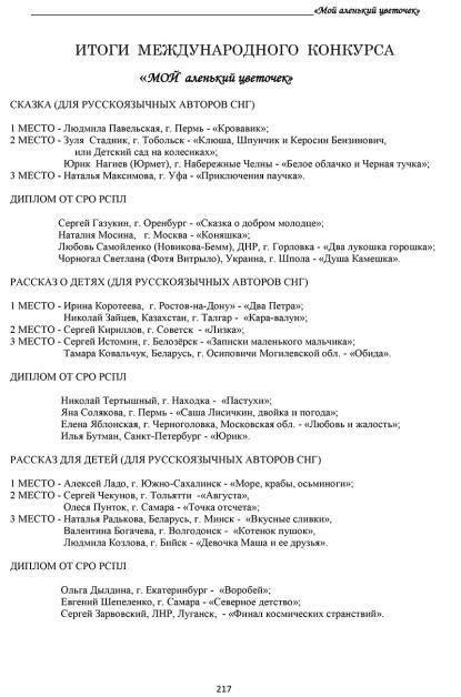 180620_ПАРАЛЛЕЛИ 18 г-217