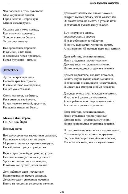 180620_ПАРАЛЛЕЛИ 18 г-281