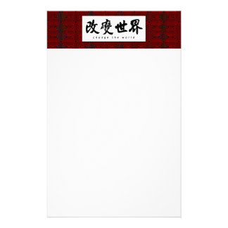 Chinese Custom Stationery Chinese Stationery Templates