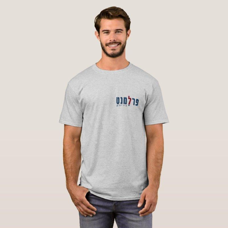 פרלמנט ניו יורק קטן מקדימה - 2 צדדים T-Shirt