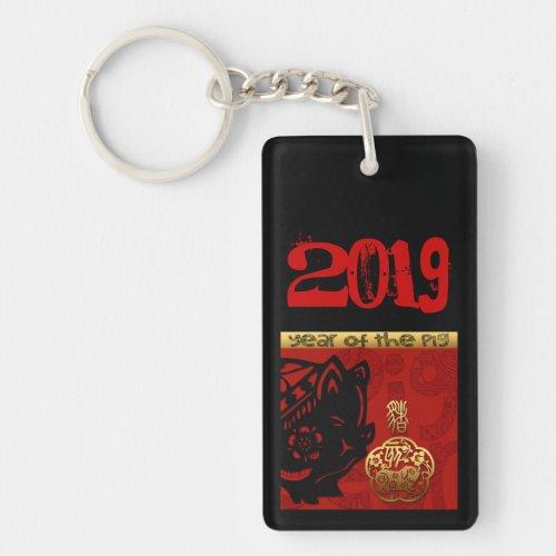 2019 Pig Chinese Year Zodiac Birthday Name KeyC Keychain