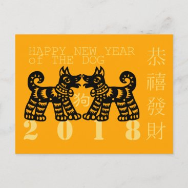 Black Papercut Dog Year 2018 Greeting in Chinese P Holiday Postcard