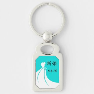 """Chinese Characters """"Bride"""" Keychain"""