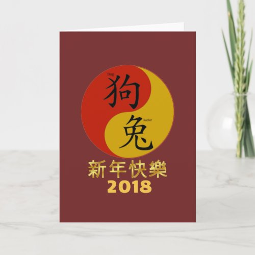 Chinese New Year 2018 Year Of The Dog Holiday Card