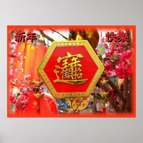 Chinese New Year Wishes! print