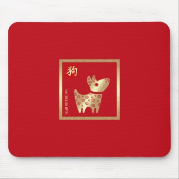 Chinese Year of the Dog Gift Mousepads