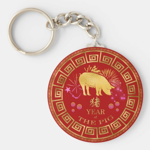 Chinese Zodiac Pig Red/Gold ID542 Keychain
