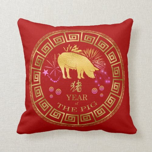 Chinese Zodiac Pig Red/Gold ID542 Throw Pillow