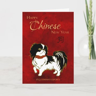 Corporate Chinese New Year of the Dog 2018 Holiday Card