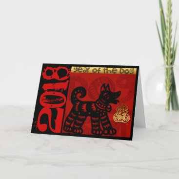 Custom 2018 Dog Chinese Year Zodiac Horizontal C Holiday Card